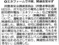 産経新聞R