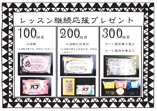ブログ用プレゼントリスト_0002
