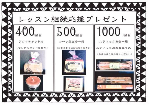 ブログ用プレゼントリスト_0003