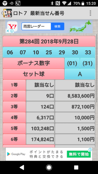 20181003101127aa0.png