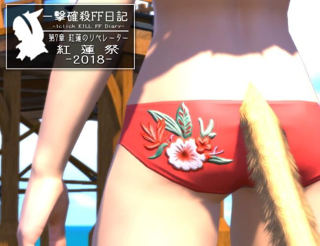 紅蓮祭2018