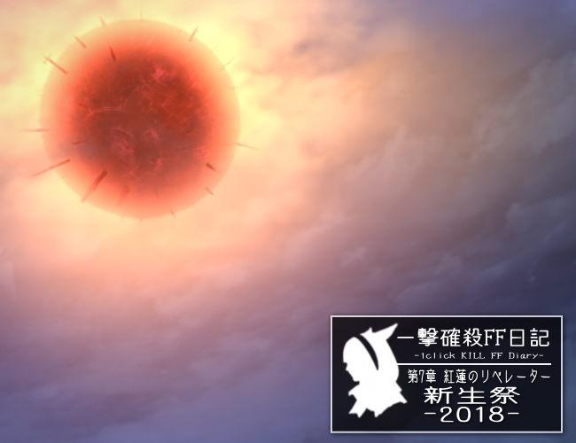 新生祭20181