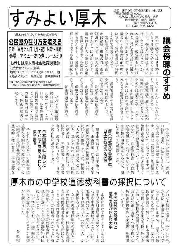 会報23号(2018年9月)_01