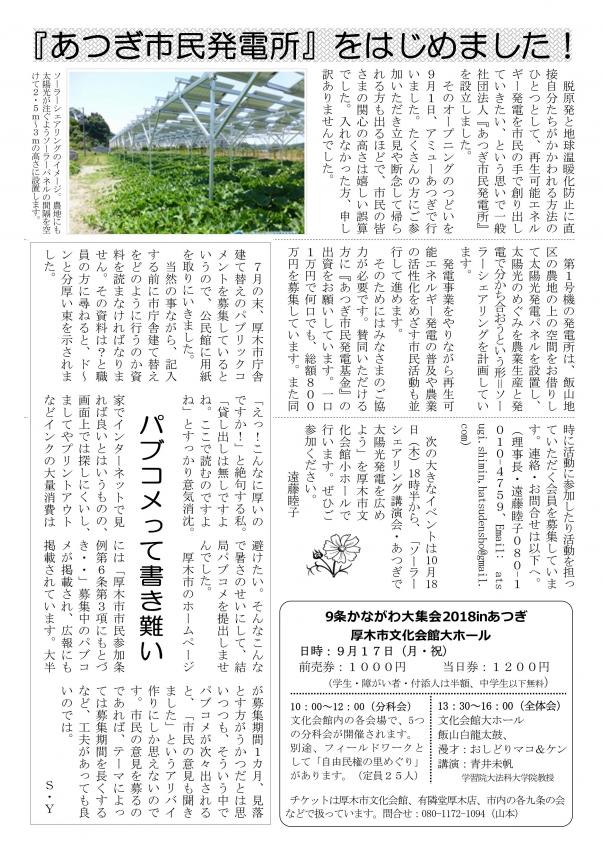 会報23号(2018年9月)_02