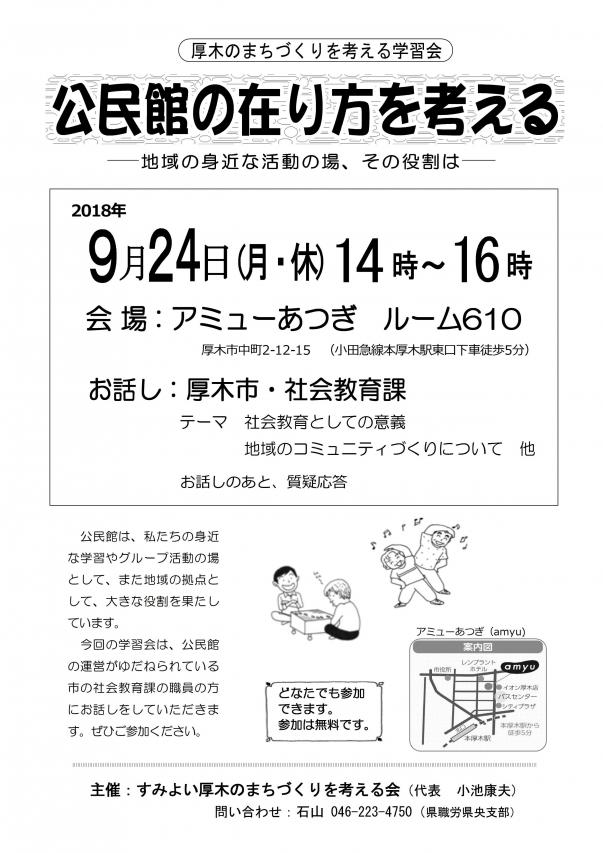 2018924学習会案内チラシ_01