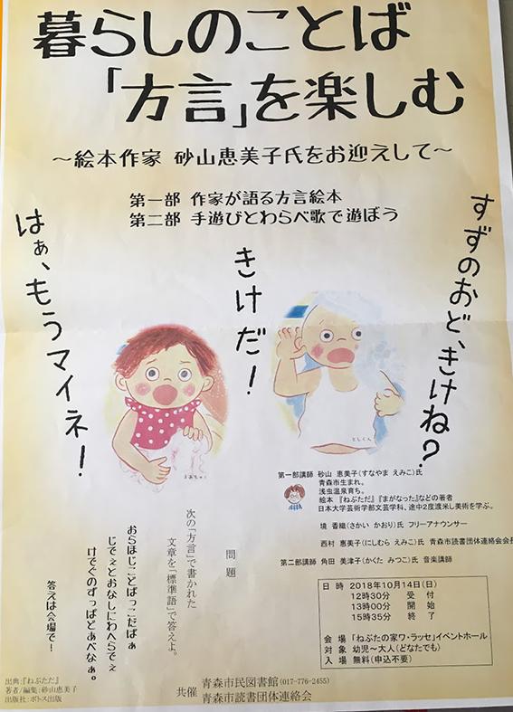 posuta-青森鼎談