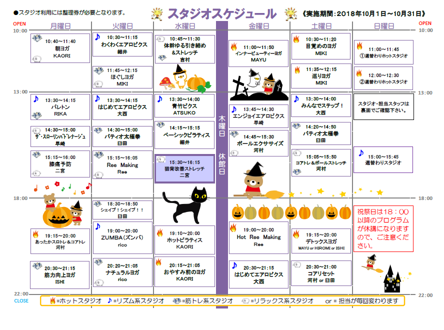 10月スタジオスケジュール表