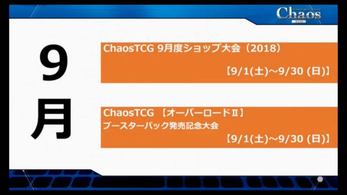 chaos-20180822-042.jpg