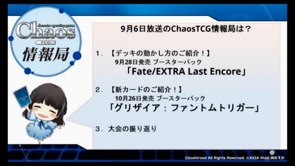 chaos-20180822-054.jpg