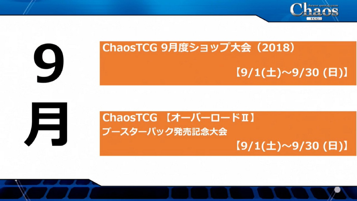 chaos-20180906-026.jpg
