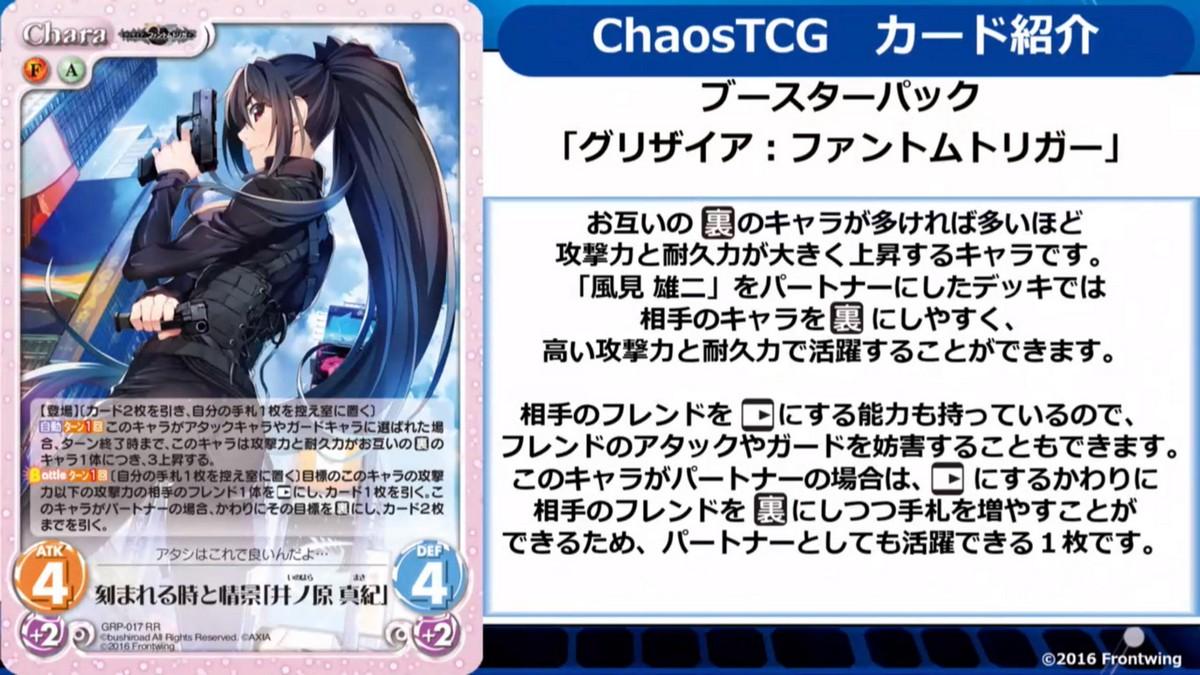 chaos-20180920-033.jpg