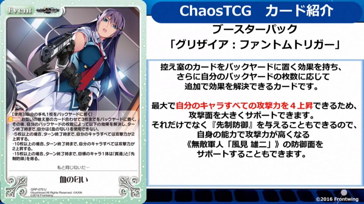 chaos-20180920-034.jpg