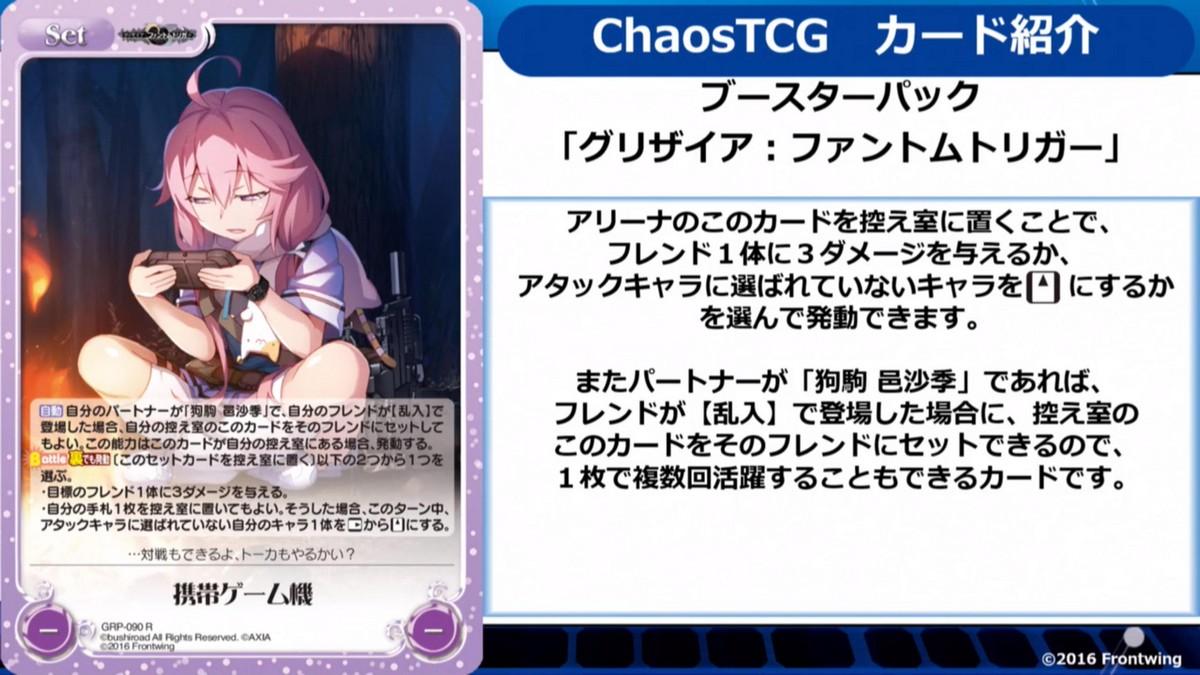 chaos-20180920-038.jpg
