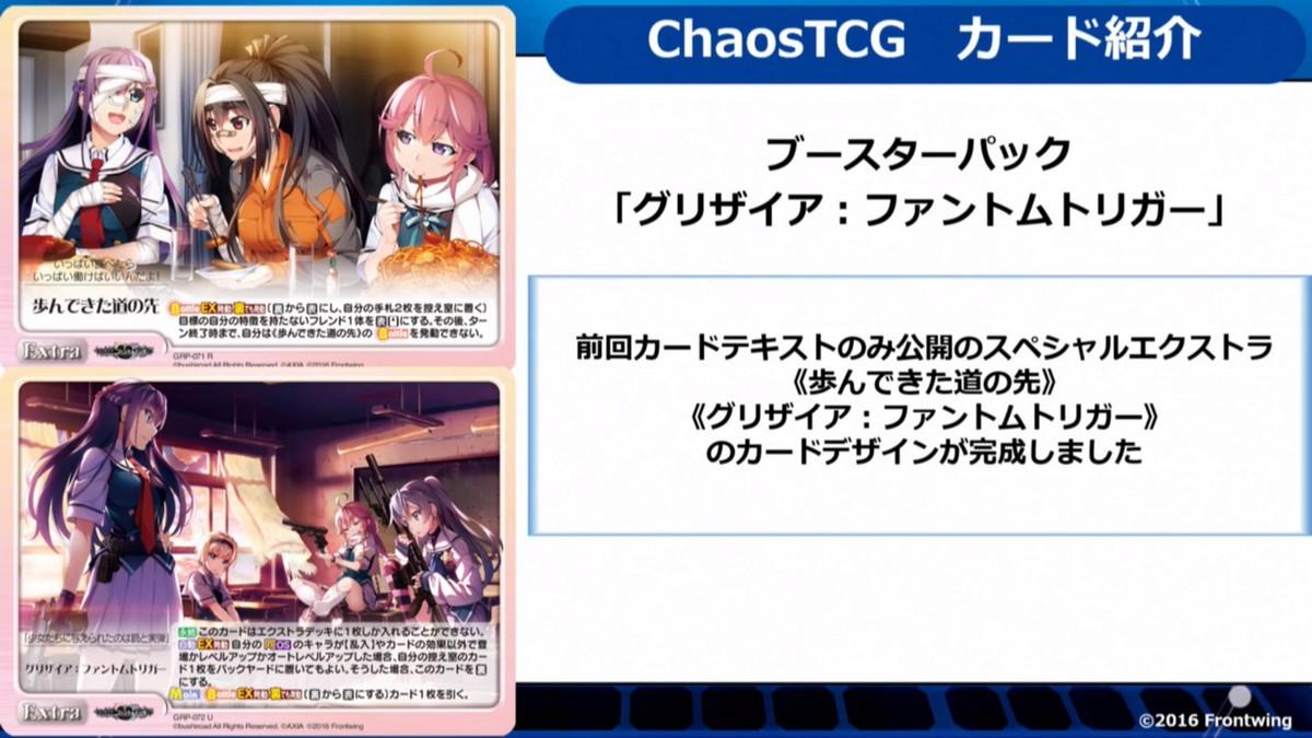 chaos-20180920-039.jpg