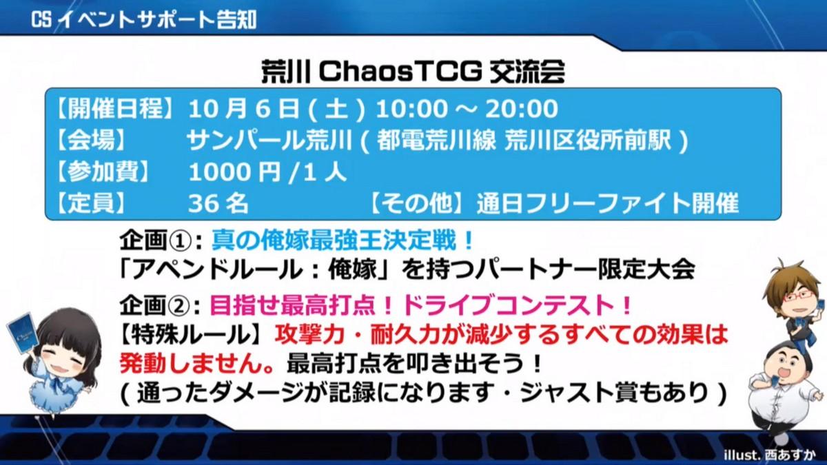 chaos-20180920-048.jpg