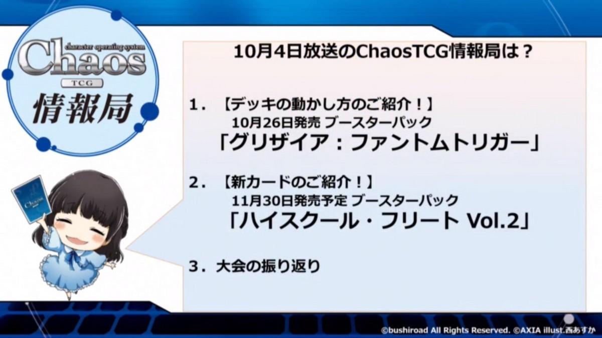 chaos-20180920-066.jpg