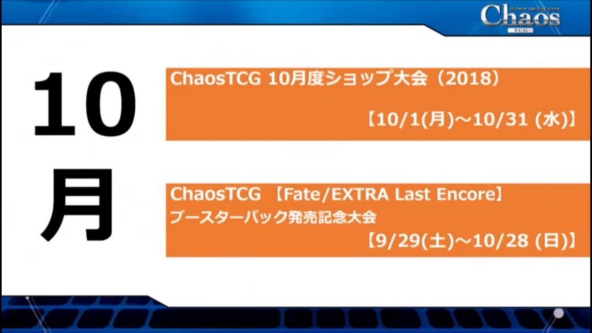 chaos-20181004-037.jpg