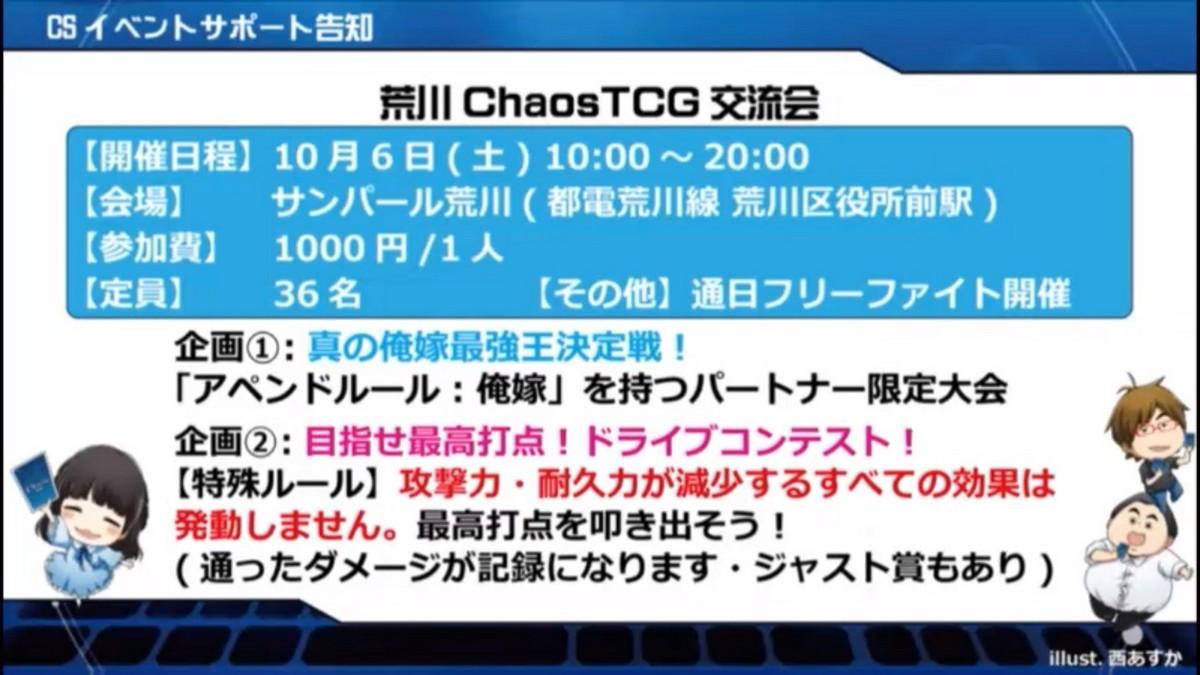 chaos-20181004-040.jpg