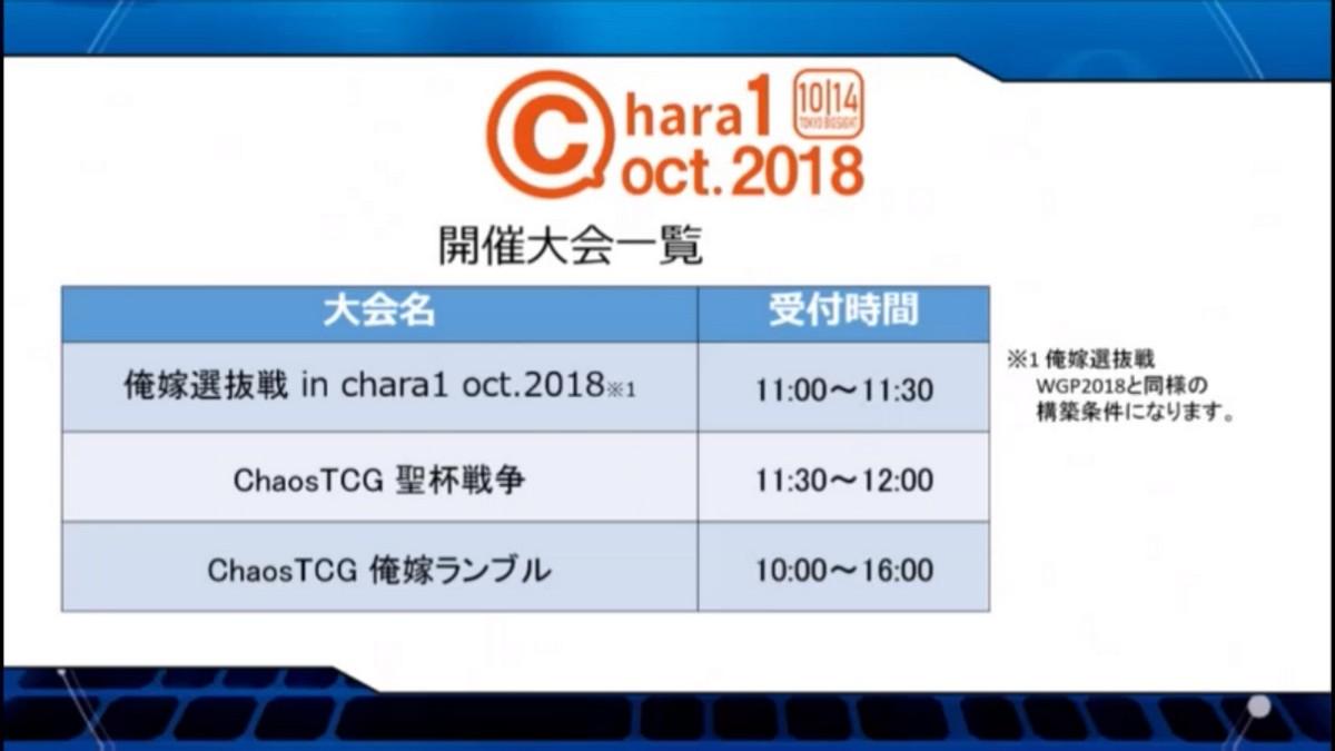 chaos-20181004-052.jpg