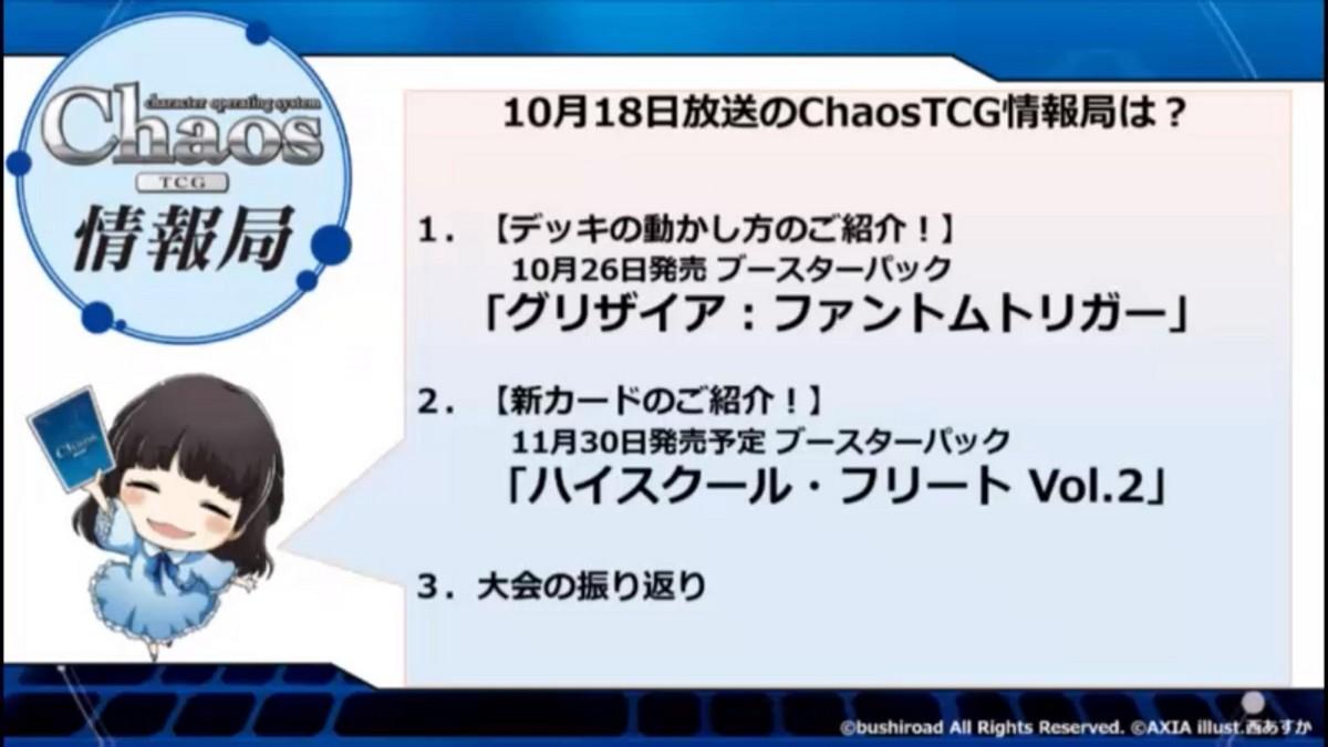 chaos-20181004-068.jpg