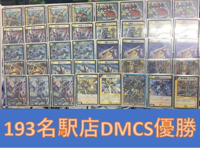 dm-193nagoyacs-20180817-deck1.jpg
