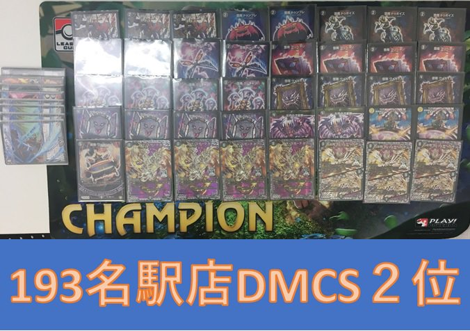dm-193nagoyacs-20180817-deck2.jpg