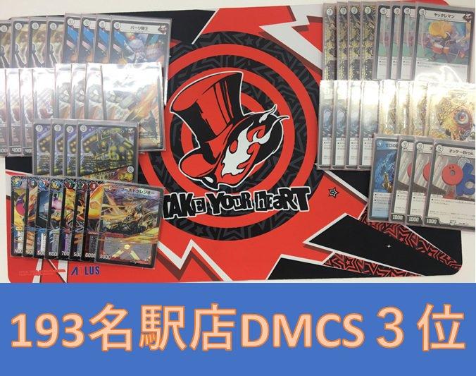 dm-193nagoyacs-20180817-deck3.jpg