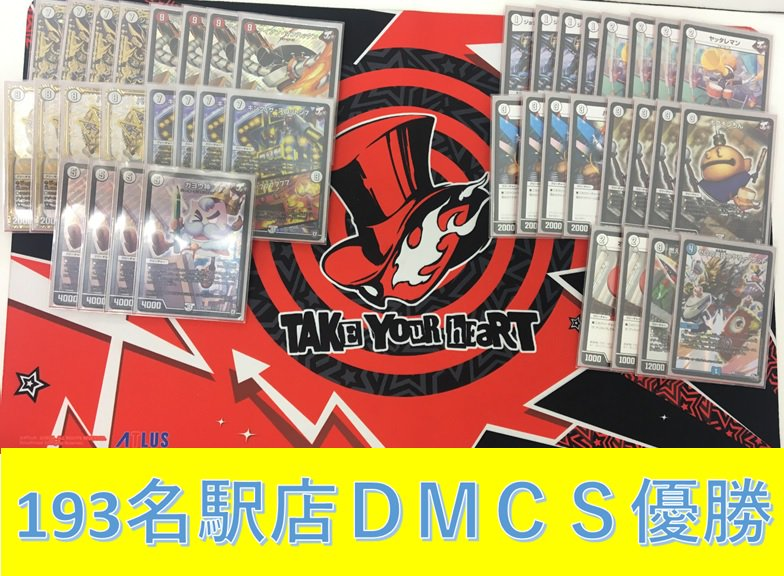 dm-193nagoyacs-20180909-deck1.jpg
