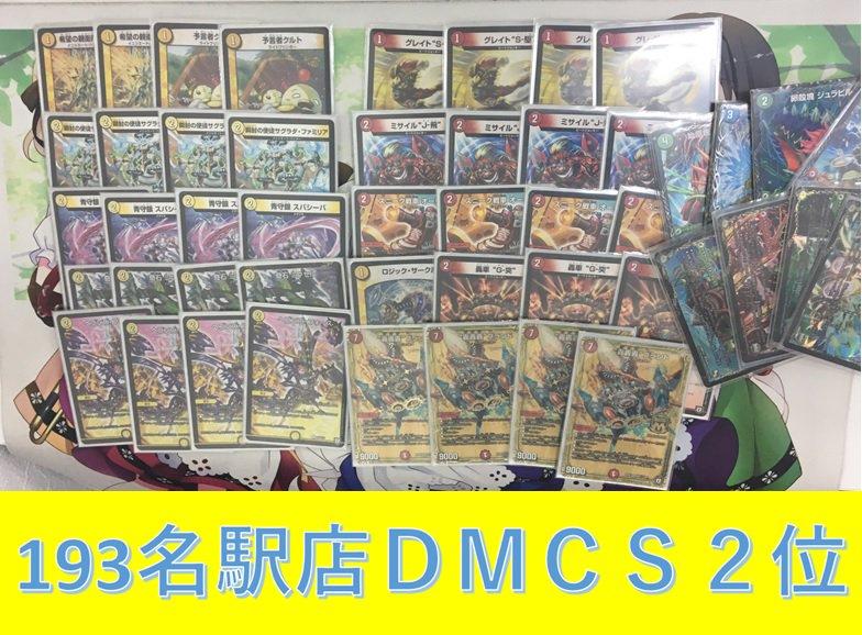 dm-193nagoyacs-20180909-deck2.jpg