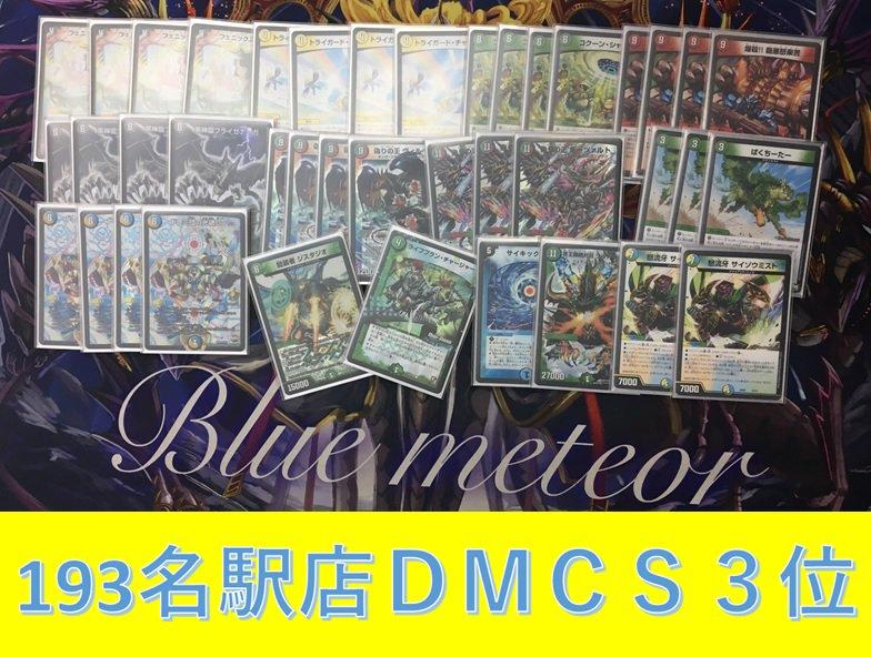 dm-193nagoyacs-20180909-deck3.jpg