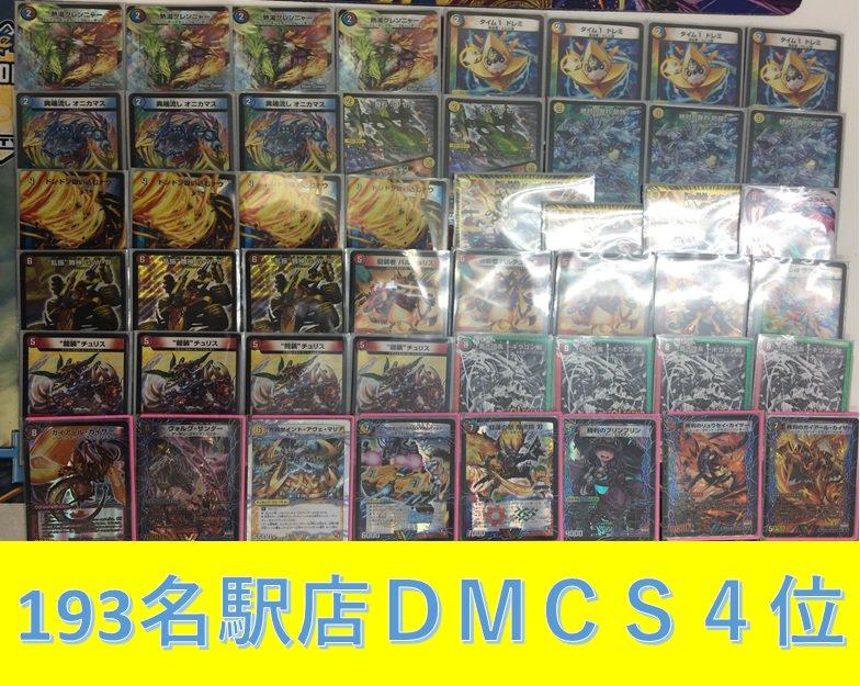 dm-193nagoyacs-20180909-deck4.jpg