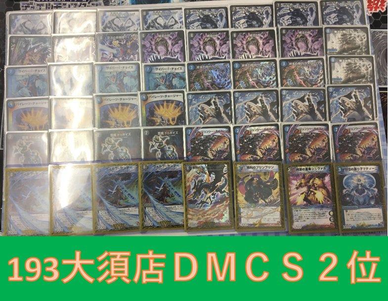 dm-193oosucs-20180916-deck2.jpg