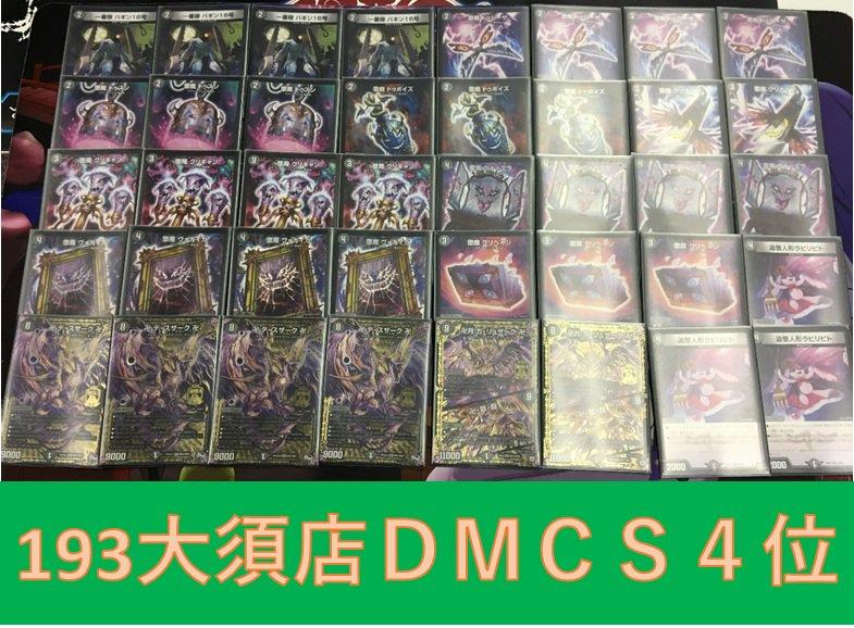 dm-193oosucs-20180916-deck4.jpg