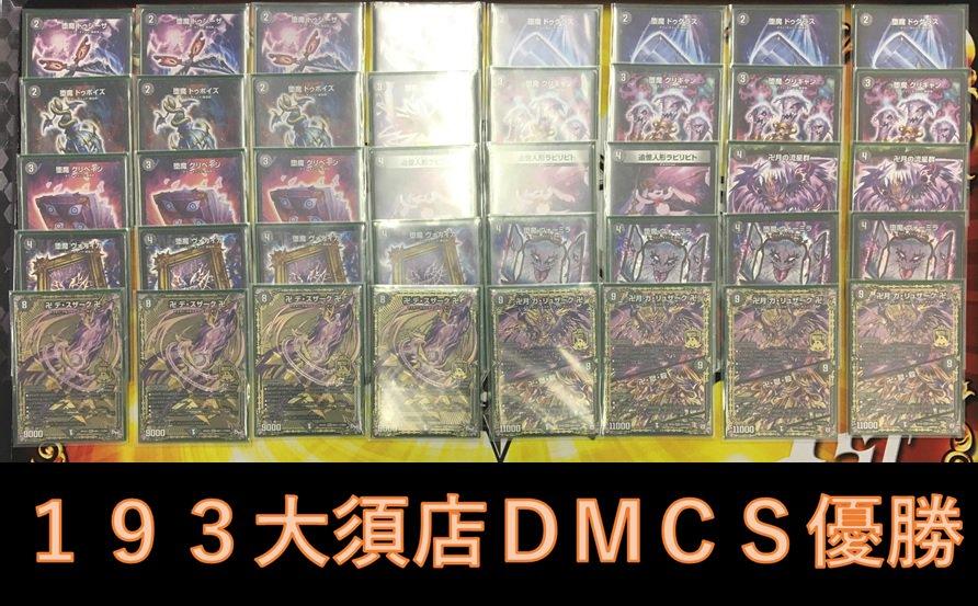 dm-193oosucs-20180924-deck1.jpg