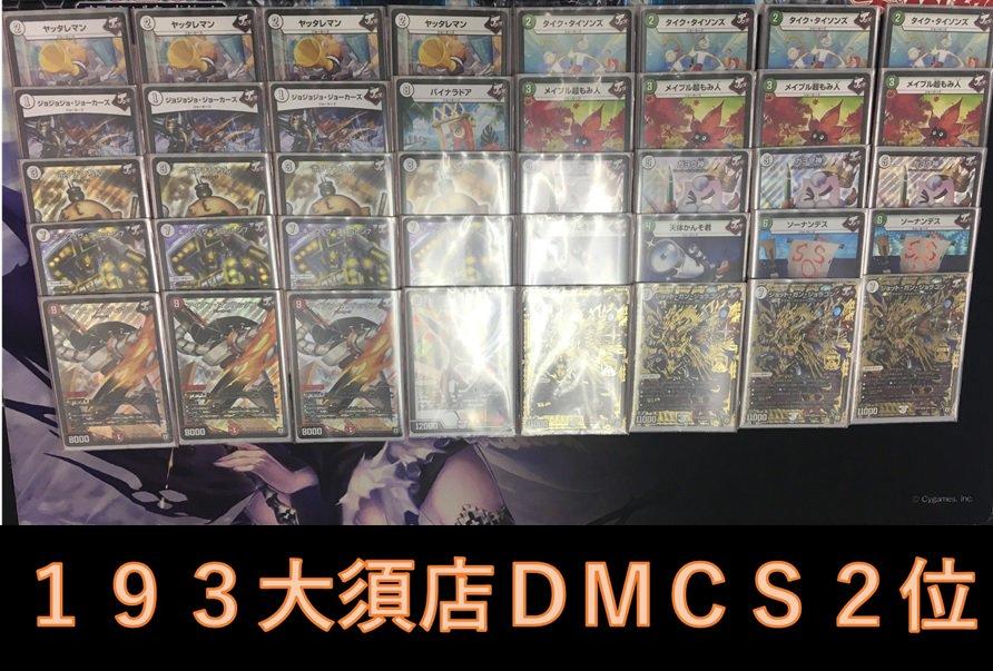 dm-193oosucs-20180924-deck2.jpg