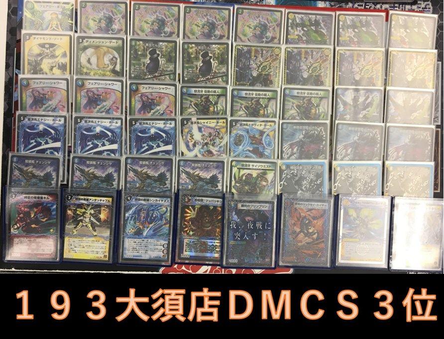 dm-193oosucs-20180924-deck3.jpg