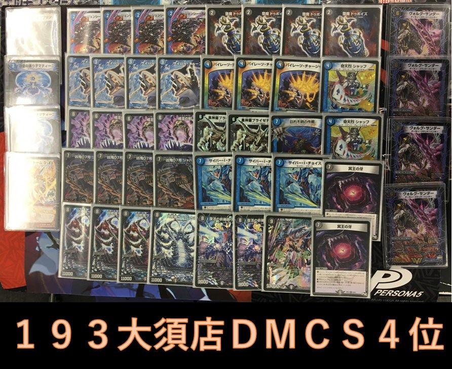 dm-193oosucs-20180924-deck4.jpg