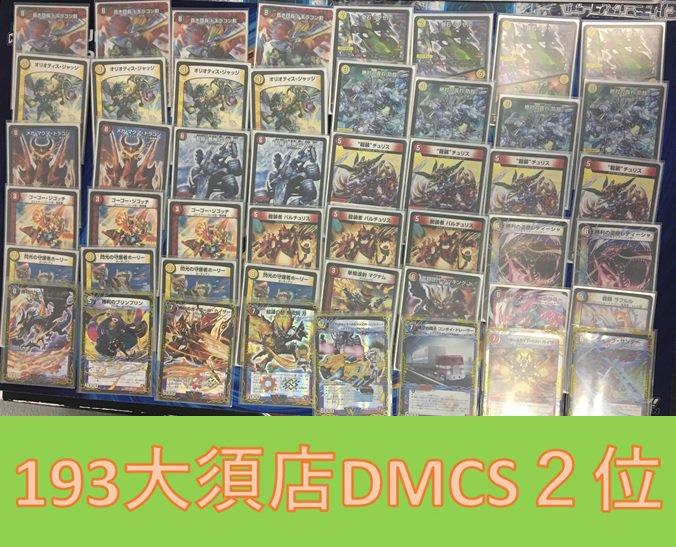dm-193osucs-20180812-deck2.jpg