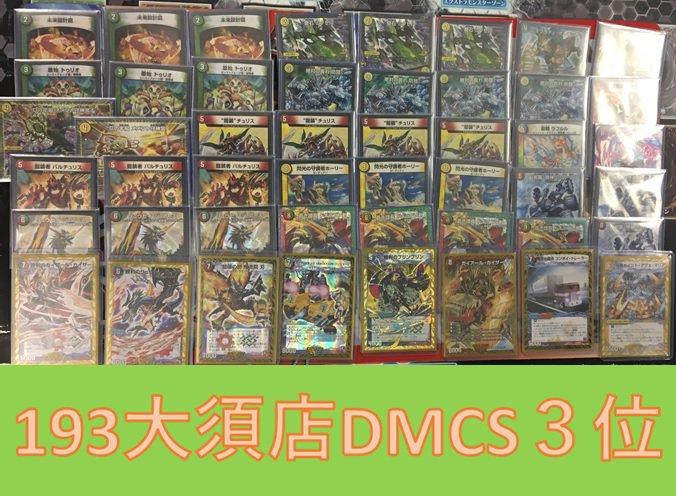 dm-193osucs-20180812-deck3.jpg