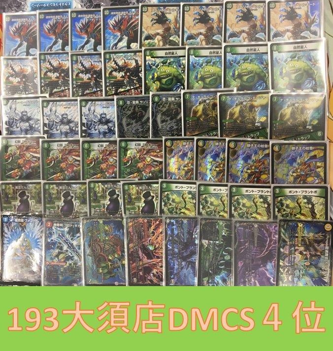 dm-193osucs-20180812-deck4.jpg