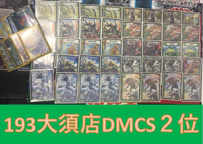 dm-193osucs-20180816-deck2.jpg