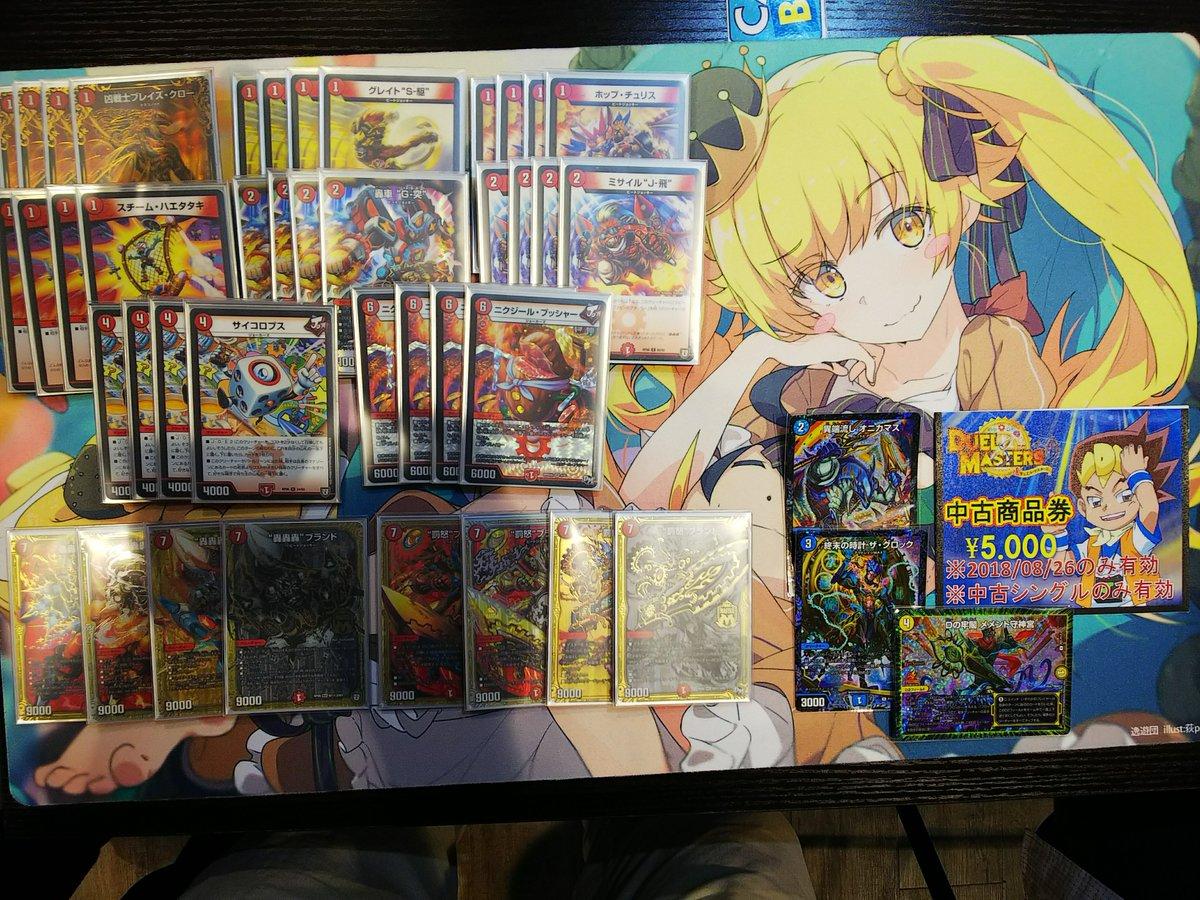 dm-kurosakics-20180826-deck3.jpg