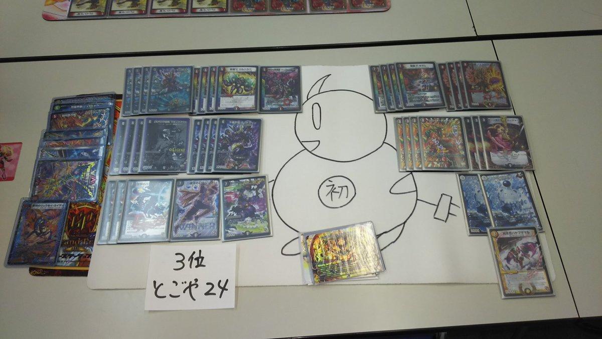 dm-taikyokucs-20180916-deck3.jpg