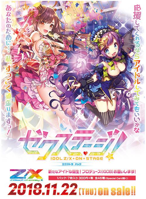 Z/X -Zillions of enemy X- EXパック 第13弾 アイドルゼクス・オン・ステージ「ゼクステージ!」 【E13】 BOX