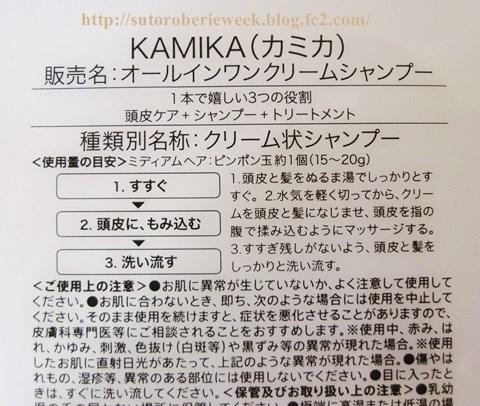 40・50代の白髪、ツヤ、ボリュームにいい!朝のセットが、楽になる【KAMIKA・カミカ オールインワンクリームシャンプー】効果・口コミ。