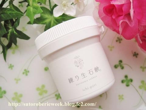 ズ~ッと悩んでいたシミ、くすみ、毛穴汚れ、乾燥に口コミで人気!白イチゴポリフェノールがいい【ichi-Pori イチポリ 練り生石鹸】効果。