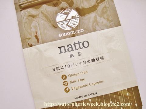 ナットウキナーゼだけでない!完全無添加【そのもの納豆】1日分3粒で10パック分の納豆菌が、摂れるサプリお試し980円!効果・口コミ。
