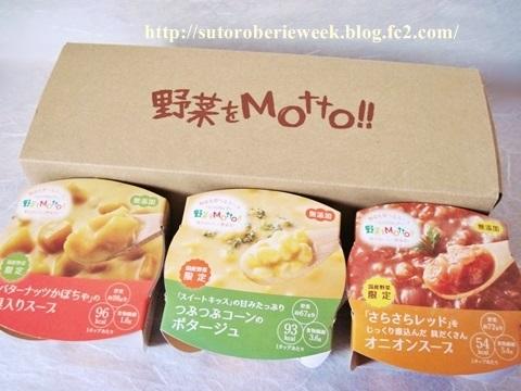 電子レンジで1分20秒!調理・片づけ不要、本格シェフの味を家庭で【モンマルシェ 野菜をMotto!!レンジカップスープ】口コミ。
