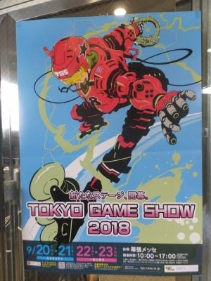 東京ゲームショウ2018_(15)_convert_20180925215104