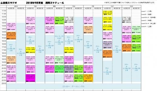 9月大阪ポールダンス心斎橋・エアリアルヨガ・エアリアルフープ・エアリアルシルク教室レッスンスケジュール